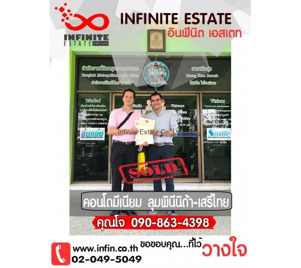 ลดพิเศษ 2 ห้องนอน ลุมพินี คอนโดทาวน์ นิด้า-เสรีไทย 2 ถนน สุขาภิบาล 2